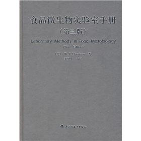 Food Microbiology Laboratory Manual (3rd edition)(Chinese Edition): YING) HA RUI