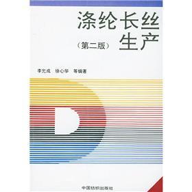 Polyester filament production (2nd Edition)(Chinese Edition): LI YUN CHENG
