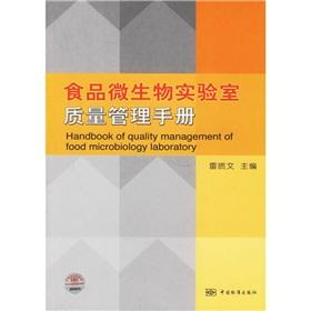Food Microbiology Laboratory Quality Management Manual(Chinese Edition): LEI ZHI WEN