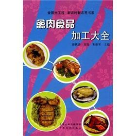 Poultry meat processing Daquan(Chinese Edition): CUI FU XIANG. LIU XI. ZHU WEI JUN