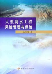 Large-scale water diversion project risk management and insurance(Chinese Edition): WANG FA TING