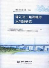 Pearl River Delta City Water Research(Chinese Edition): ZHONG SHUI ZHU
