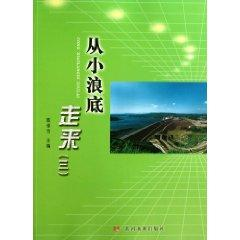 From childhood the Xiaolangdi came (3)(Chinese Edition): YIN BAO HE