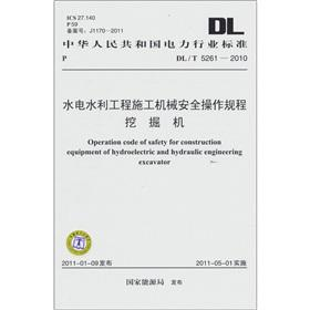 The DLT 5261-2010 hydropower and water conservancy: GUO JIA NENG