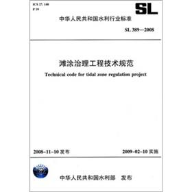 Shoals treatment project technical specifications SL389-2008(Chinese Edition): ZHONG GUO SHUI LI ...
