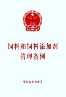 Management Regulations for feed and feed additives(Chinese: ZHONG HUA REN