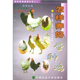 How to keep a good egg breeder(Chinese: GONG GUI FEN