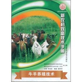 The technical manuals of the new rural: TANG HAI ZHAN.