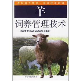 Sheep feeding and management technology(Chinese Edition): LI MING. HUANG XIAN PING