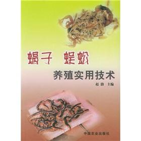 Scorpion centipede breeding practical techniques(Chinese Edition): ZHAO BO