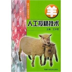 Sheep artificial insemination technology(Chinese Edition): WANG XUE JUN