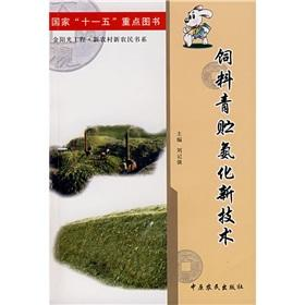 Feed silage ammoniated new technology(Chinese Edition): LIU JI QIANG