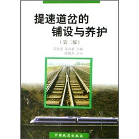 Speed ??turnouts laying and maintenance (2)(Chinese Edition): FAN QIN AI. SU ZI XIN