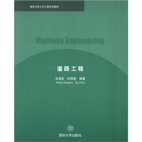 Civil Engineering. Tsinghua University textbook series: road works(Chinese Edition): WANG QING YOU....