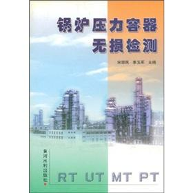 Boiler and Pressure Vessel non-destructive testing(Chinese Edition): SONG CHONG MIN. LI YU JUN