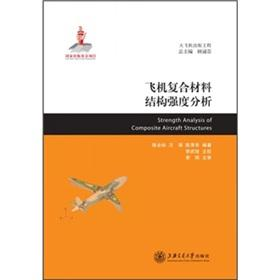 Large aircraft publishing project: composite aircraft structural strength analysis(Chinese Edition)...