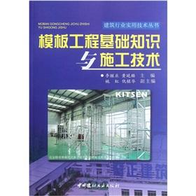 Basic knowledge of formwork engineering and construction technology(Chinese Edition): LI JI YE. DENG
