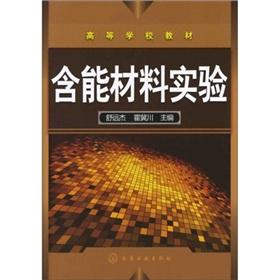 Energetic Materials experiment(Chinese Edition): SHU YUAN JIE.