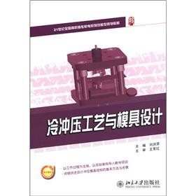 National Vocational electromechanical series in the 21st century skills planning materials: cold ...