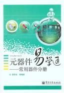 Components to learn through: common device volumes(Chinese Edition): GONG HUA SHENG DENG