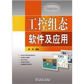 Control configuration software and applications(Chinese Edition): XIONG WEI