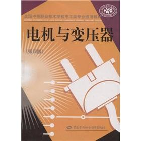Secondary vocational and technical schools electrician professional generic materials: motors and ...