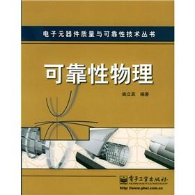Reliability Physics(Chinese Edition): YAO LI ZHEN