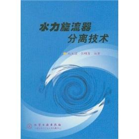 Hydrocyclone separation technology(Chinese Edition): ZHAO QING GUO.