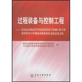 Process Equipment and Control Engineering(Chinese Edition): JIAO YU BU
