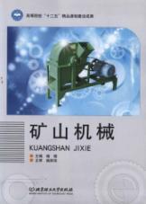 Mining machinery(Chinese Edition): YANG ZHEN