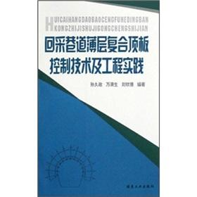 Recovery roadway thin layer composite roof control technology and engineering practice(Chinese ...