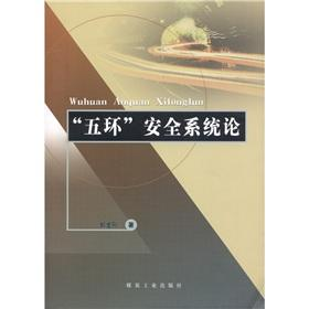 The pentacyclic security system theory(Chinese Edition): GUO JIN GANG
