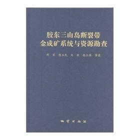 The Jiaodong Sanshandao fault zone of gold mineralization and resources prospecting(Chinese Edition...