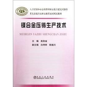 Non-ferrous metal industry. vocational education and training: GAO ZI XING