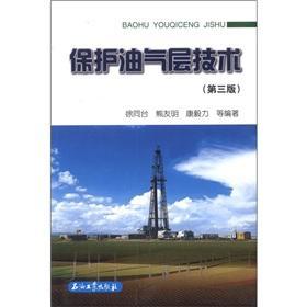 Reservoir protection technology (3rd edition): XU TONG TAI DENG