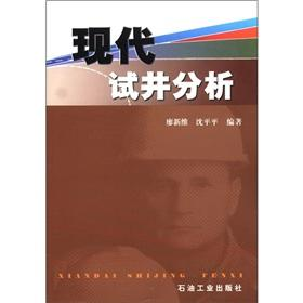 Modern Well Test Analysis(Chinese Edition): LIAO XIN WEI.