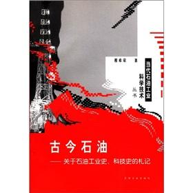 Ancient and modern oil: the Book of: CHENG XI RONG