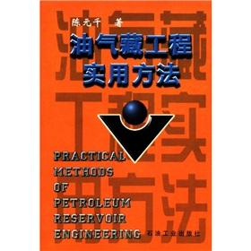 Practical methods of reservoir engineering(Chinese Edition): CHEN YUAN QIAN
