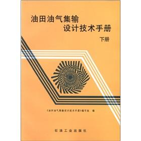 Oil field gas gathering and transportation design Technical Manual (Vol.2)(Chinese Edition): YOU ...