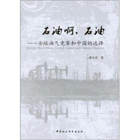 Oil ah. oil(Chinese Edition): XU XIAO JIE