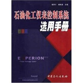 The petrochemical instrument control system for the selection of manual(Chinese Edition): JIE HUAI ...