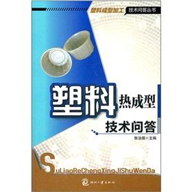 Plastic thermoforming technical Q & A(Chinese Edition): ZHANG ZHI GUO
