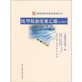 Linear low density polyethylene (LLDPE): ZHONG GUO QI