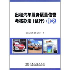 The taxi service quality credit assessment (Trial): JIAO TONG YUN