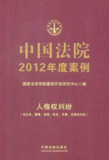 Chinese Court 2012 case 12: Personality rights disputes (including life. health. body. name. ...