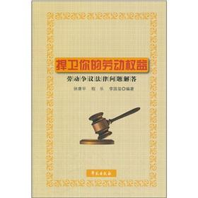 Defend labor rights (labor dispute legal questions) [Paperback](Chinese Edition): BEN SHE.YI MING