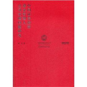 China Securities Investment Fund Managers Corporate Governance Issues [Paperback](Chinese Edition):...