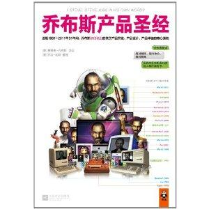 Steve Jobs. in of His Own Words(Chinese Edition): SHI DI FU QIAO BU SI