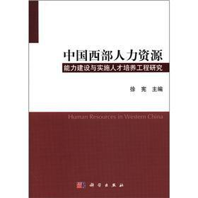Western human resource capacity-building and implementation of personnel training project [...