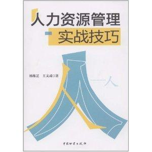 The combat skills of Human Resource Management [Paperback](Chinese Edition): YANG WEI ZHI
